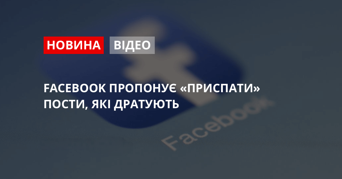 Facebook пропонує «приспати» пости, які дратують