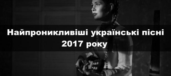 10+ найпроникливіших українських пісень 2017 року