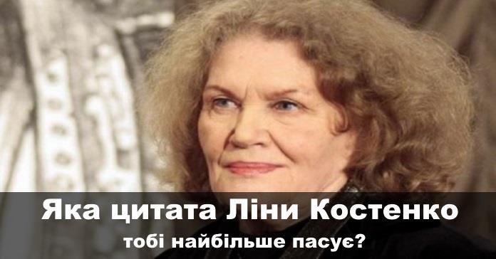Яка цитата Ліни Костенко вам пасує? Тест