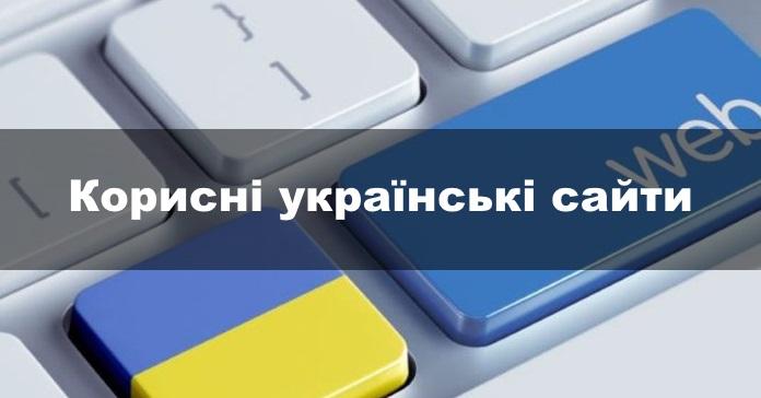 9 корисних українських сайтів, про які ви могли не знати