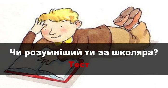 Що ви пам'ятаєте зі шкільної програми? Тест