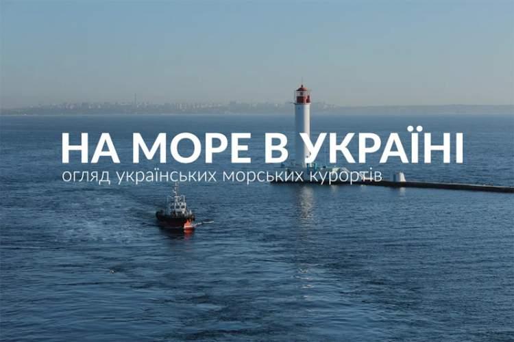 Де недорого відпочити цього літа: кращі морські пляжі України