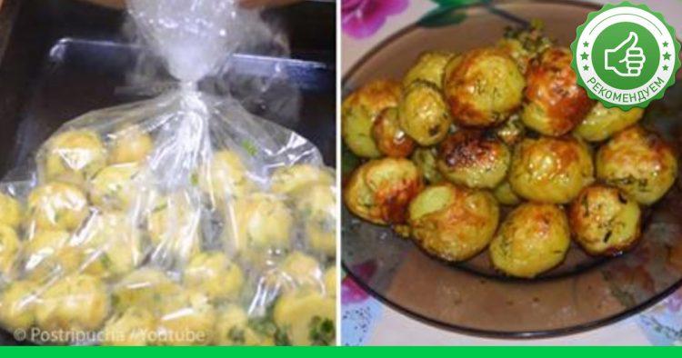 Картопля в рукаві — новий, смачний і швидкий рецепт