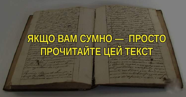 Якщо вам сумно, погано або самотньо, то прочитайте цей текст, якому майже 100 років